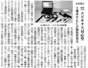 2010/02/16 農機新聞掲載記事画像