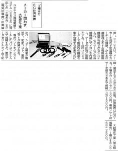 2010/02/22 日本農業新聞掲載記事画像