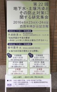 第22回 地下水・土壌汚染とその防止対策に関する研究集会