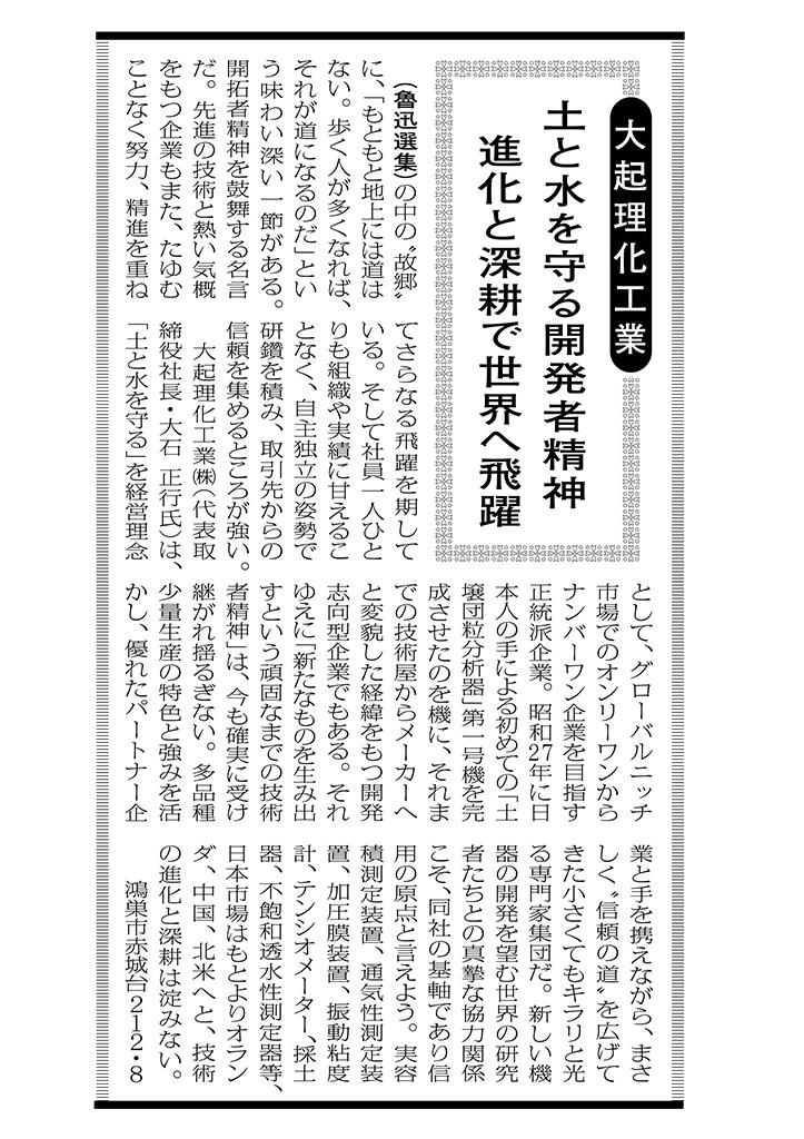 産経新聞「企業の志魂」-大起理化工業
