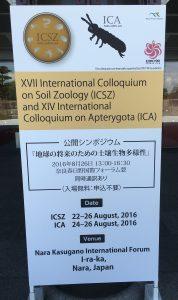 国際土壌動物学会議