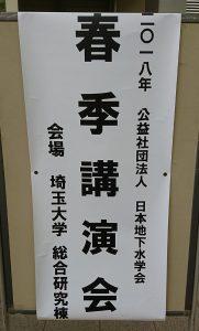 日本地下水学会