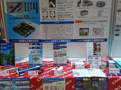 第53回日本水環境学会年会に製品展示を致しました
