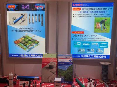 第25回 地下水・土壌汚染とその防止対策に関する研究集会に製品展示を致しました